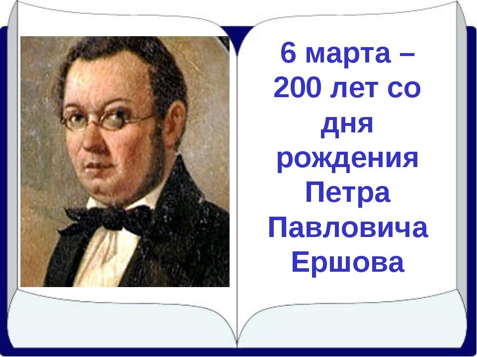 6 марта – 200 лет со дня рождения Петра Павловича Ершова
