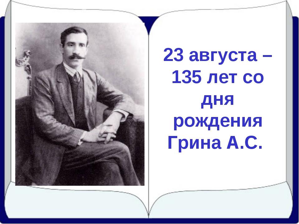 23 августа – 135 лет со дня рождения Грина А.С.