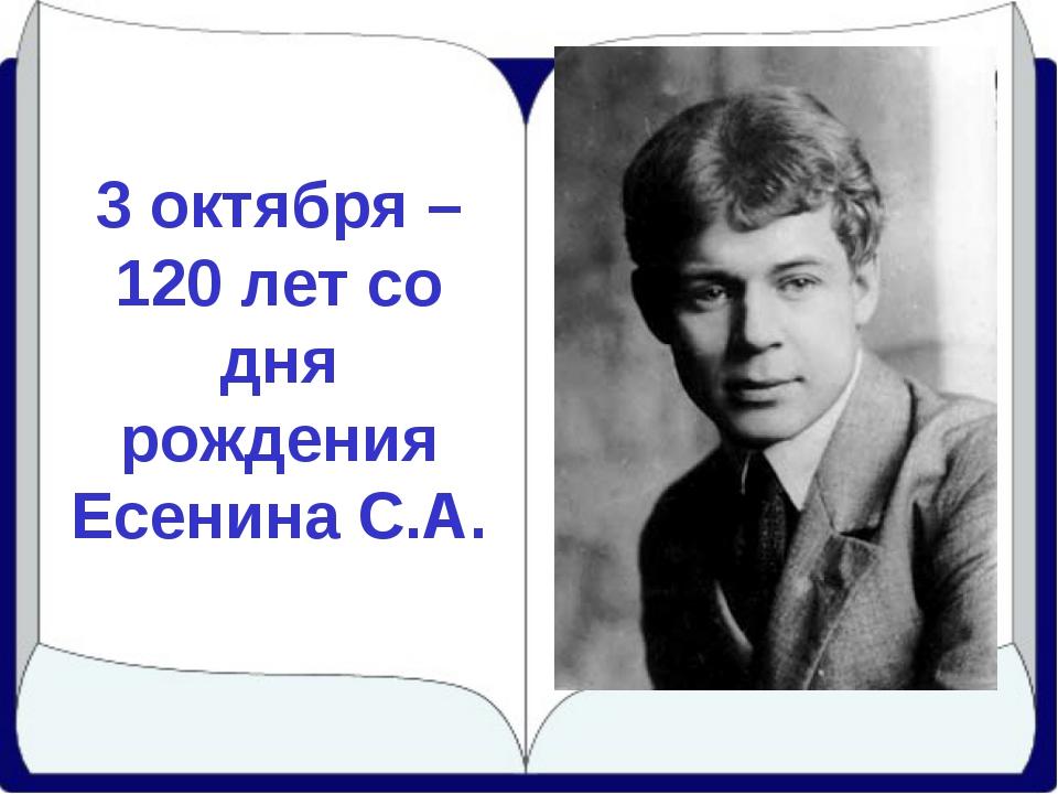 3 октября – 120 лет со дня рождения Есенина С.А.