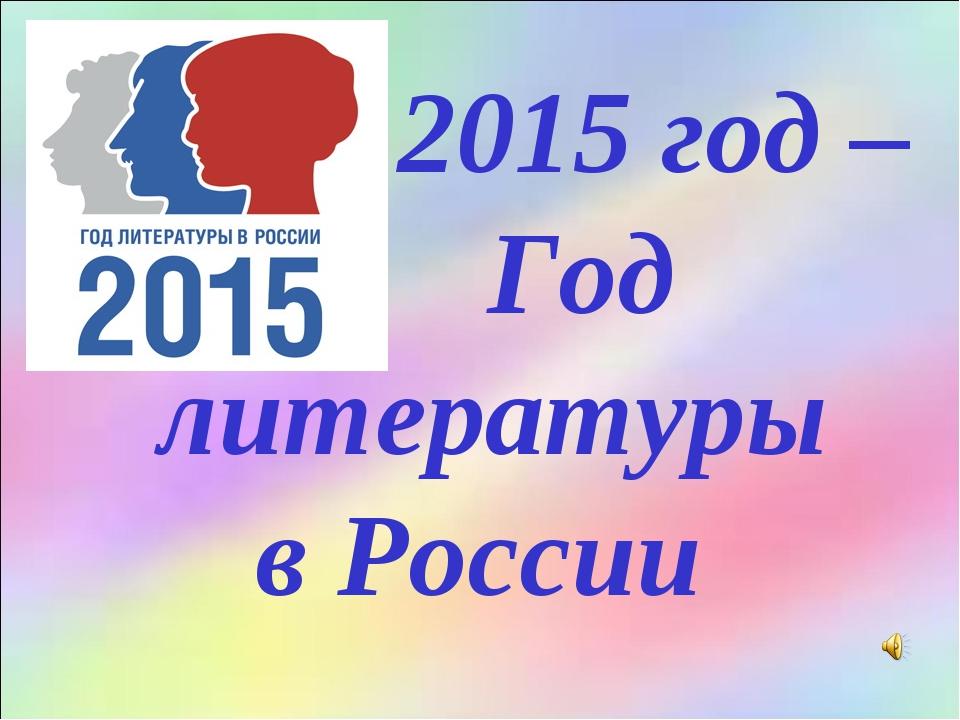 2015 год – Год литературы в России
