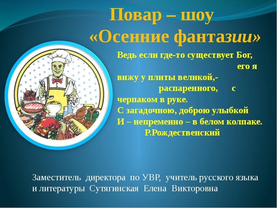 Повар – шоу «Осенние фантазии» Заместитель директора по УВР, учитель русског...