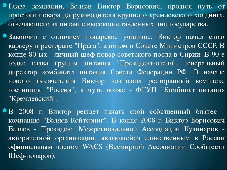 Глава компании, Беляев Виктор Борисович, прошел путь от простого повара до ру...