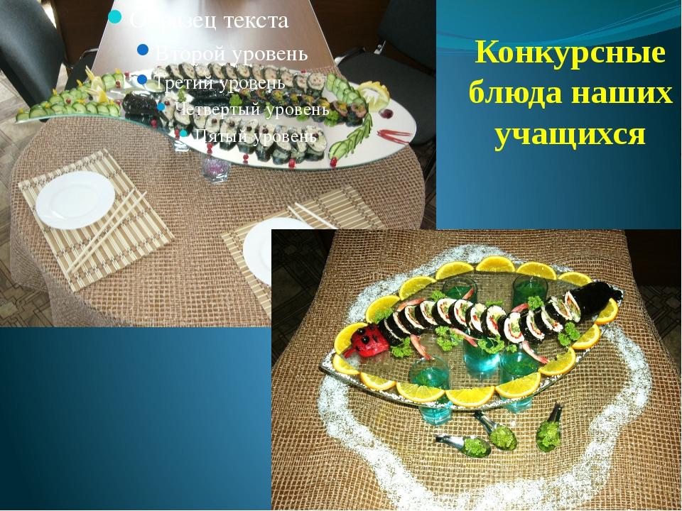 Конкурсные блюда наших учащихся