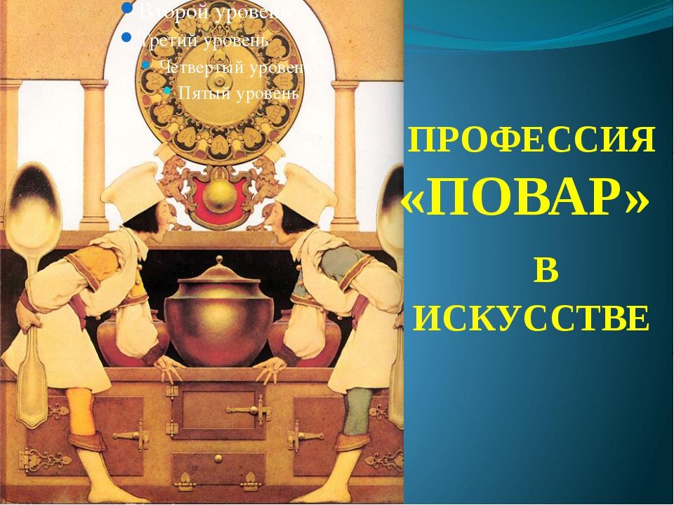 ПРОФЕССИЯ «ПОВАР» В ИСКУССТВЕ