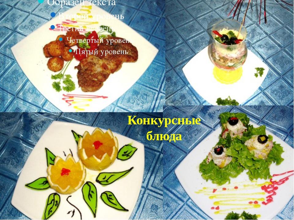 Конкурсные блюда