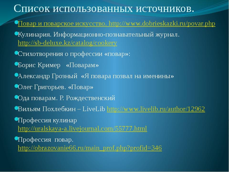 Список использованных источников. Повар и поварское искусство. http://www.dob...
