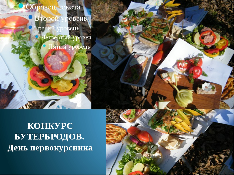 КОНКУРС БУТЕРБРОДОВ. День первокурсника