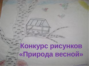 Конкурс рисунков «Природа весной»