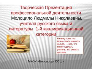 Творческая Презентация профессиональной деятельности Молоцило Людмилы Николае