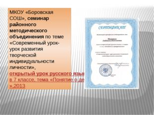 МКОУ «Боровская СОШ», семинар районного методического объединения по теме «Со