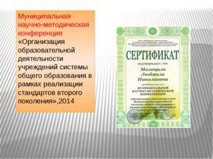 Муниципальная научно-методическая конференция «Организация образовательной де