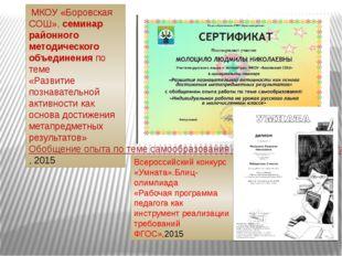 МКОУ «Боровская СОШ», семинар районного методического объединения по теме «Р