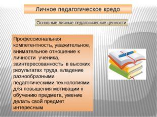 Личное педагогическое кредо Основные личные педагогические ценности Профессио