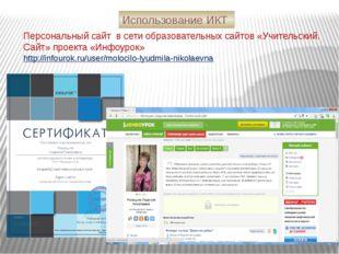 Персональный сайт в сети образовательных сайтов «Учительский. Сайт» проекта «