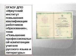 ОГАОУ ДПО «Иркутский институт повышения квалификации работников образования»,