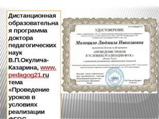 Дистанционная образовательная программа доктора педагогических наук В.П.Окули