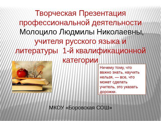 Творческая Презентация профессиональной деятельности Молоцило Людмилы Николае...
