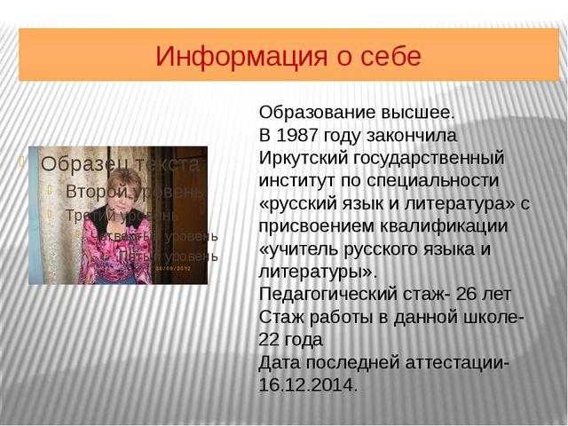 Информация о себе Образование высшее. В 1987 году закончила Иркутский государ...