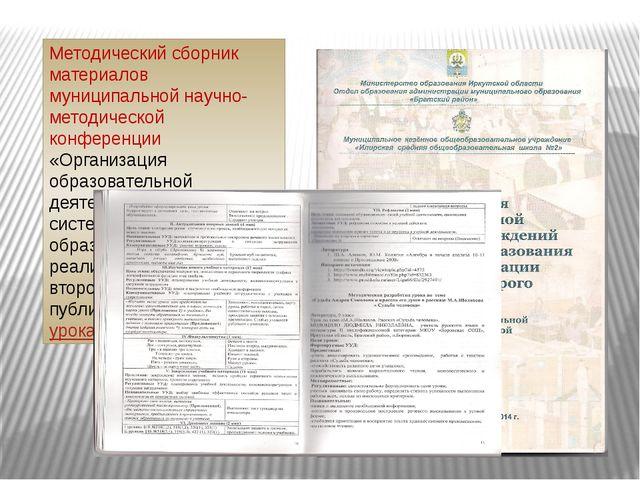Методический сборник материалов муниципальной научно-методической конференции...