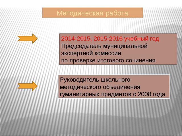 Методическая работа 2014-2015, 2015-2016 учебный год Председатель муниципальн...