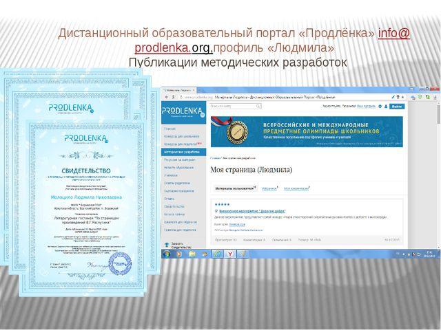 Дистанционный образовательный портал «Продлёнка» info@prodlenka.org,профиль «...