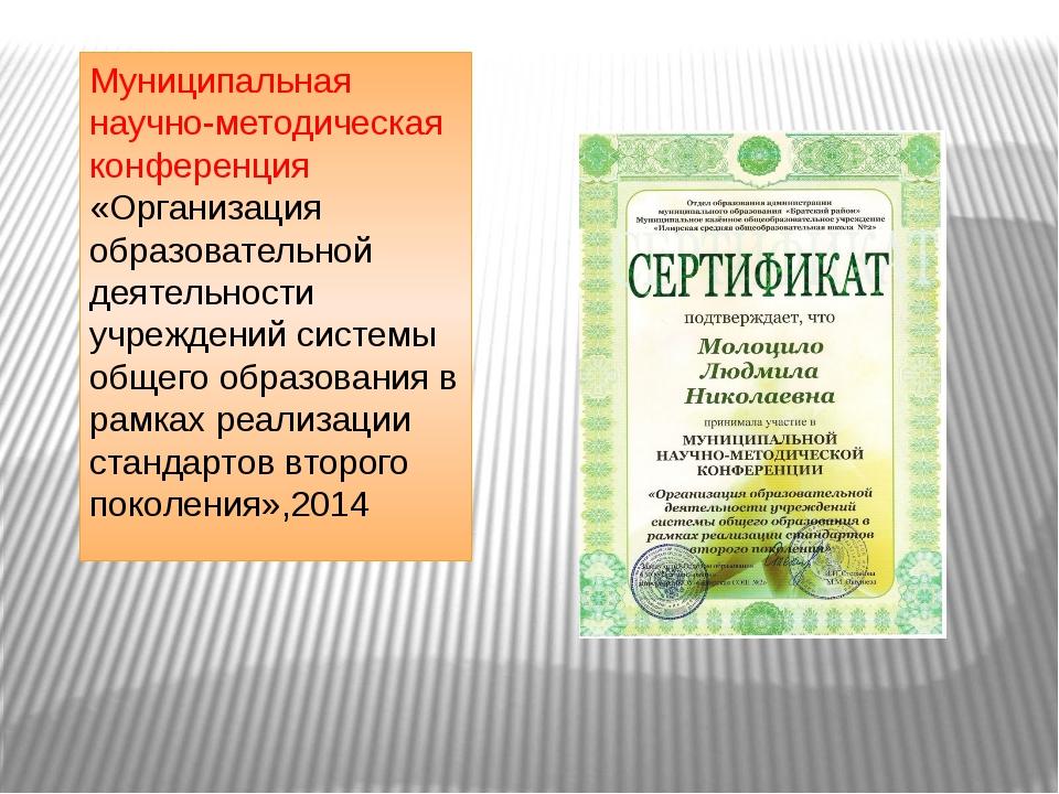 Муниципальная научно-методическая конференция «Организация образовательной де...