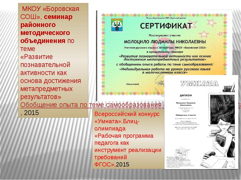 МКОУ «Боровская СОШ», семинар районного методического объединения по теме «Р...