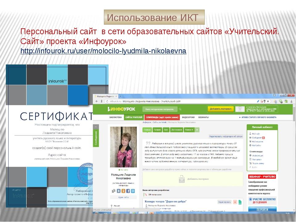 Персональный сайт в сети образовательных сайтов «Учительский. Сайт» проекта «...