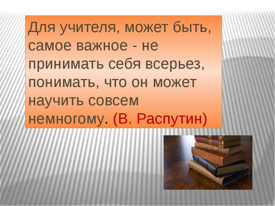 Для учителя, может быть, самое важное - не принимать себя всерьез, понимать,...