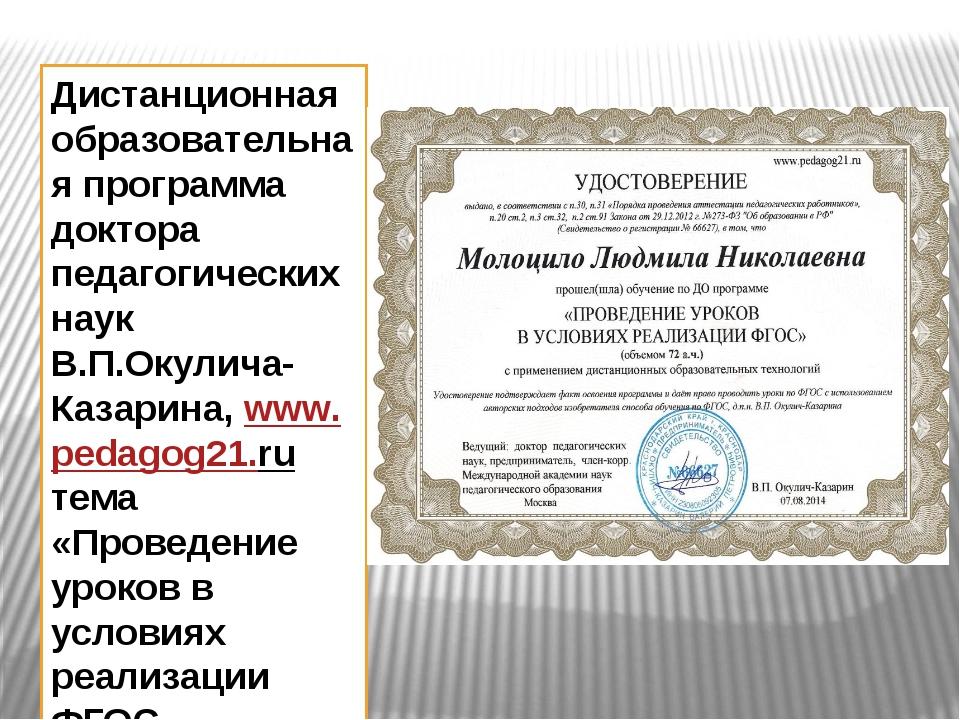 Дистанционная образовательная программа доктора педагогических наук В.П.Окули...