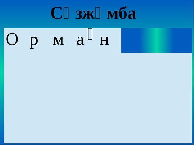 Сөзжұмбақ О р м а н