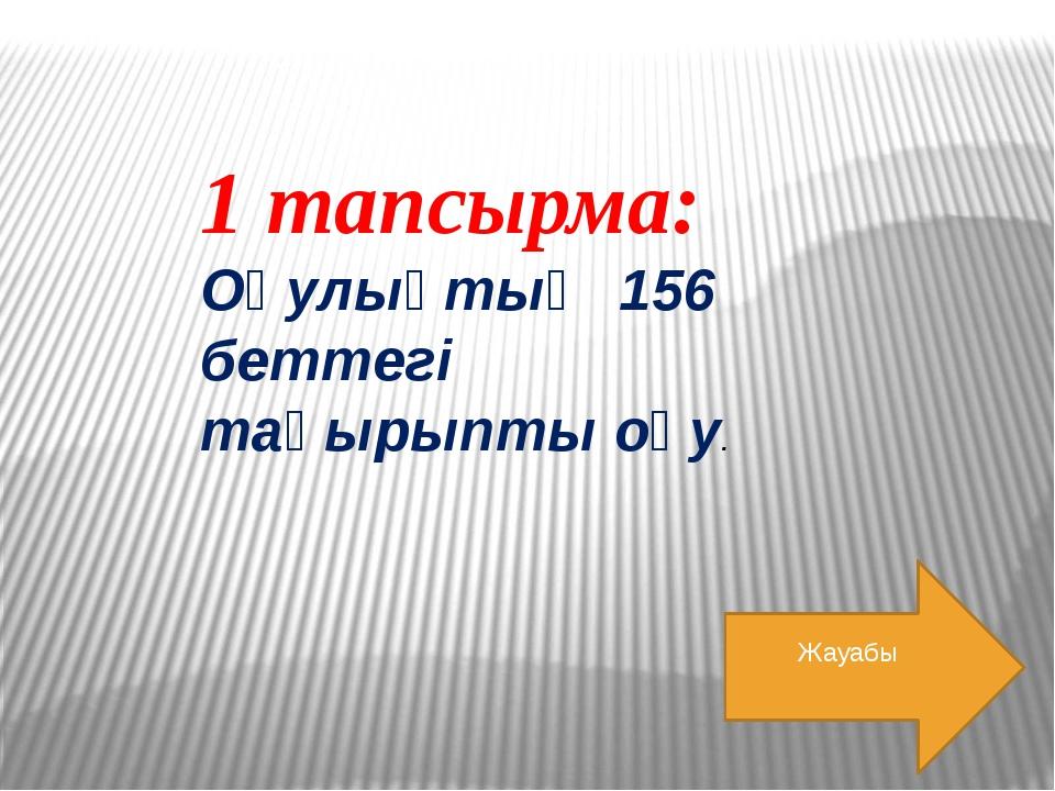 Жауабы 1 тапсырма: Оқулықтың 156 беттегі тақырыпты оқу.