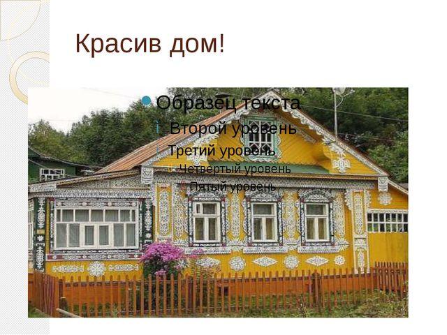 Красив дом!