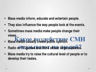 Какое воздействие СМИ оказывают на людей?  Mass media inform, educate and en
