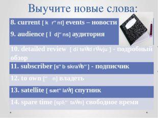 Выучите новые слова: 8. current[ˈkʌrənt]events –новости 9. audience[ˈɔːdjəns]