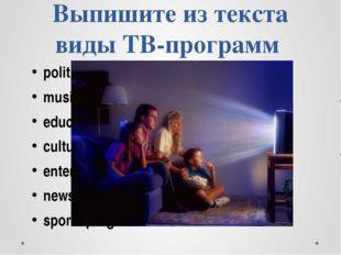 Выпишите из текста виды ТВ-программ political program, music program, educati