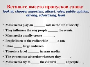 Вставьте вместо пропусков слова: look at, choose, important, attract, raise,
