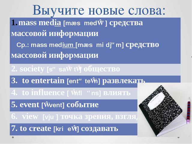 Выучите новые слова: mass media[mæsˈmedɪə]средства массовой информации Ср.:ma...