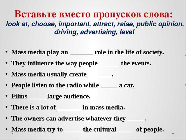 Вставьте вместо пропусков слова: look at, choose, important, attract, raise,...