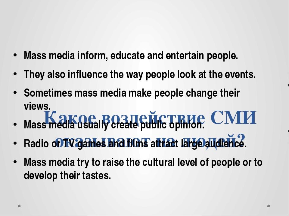 Какое воздействие СМИ оказывают на людей?  Mass media inform, educate and en...