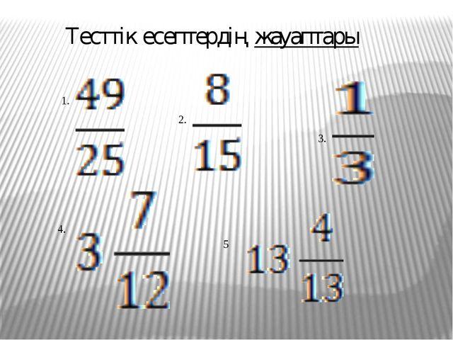 Тесттік есептердің жауаптары 1. 2. 3. 4. 5