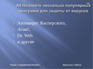 Антивирус Касперского, Avast!, Dr. Web и другие Раздел «Современный Интернет»