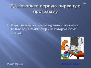 Вирус назывался Pervading Animal и заразил только один компьютер - на котором