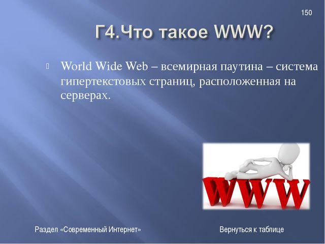 World Wide Web – всемирная паутина – система гипертекстовых страниц, располож...