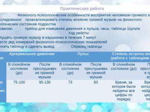 Тема:  Физиолого-психологические особенности восприятия человеком громкого
