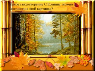 Какое стихотворение С.Есенина можно соотнести к этой картинке?