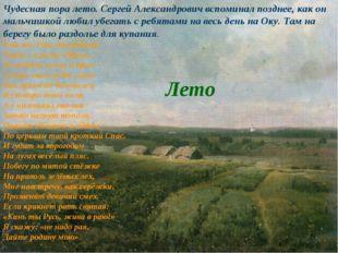 Чудесная пора лето. Сергей Александрович вспоминал позднее, как он мальчишкой