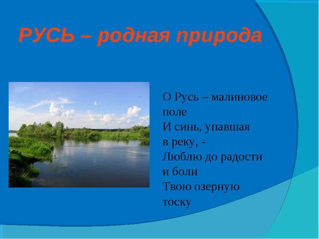 О Русь – малиновое поле И синь, упавшая в реку, - Люблю до радости и боли Тв...