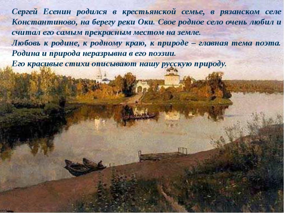 Сергей Есенин родился в крестьянской семье, в рязанском селе Константиново, н...