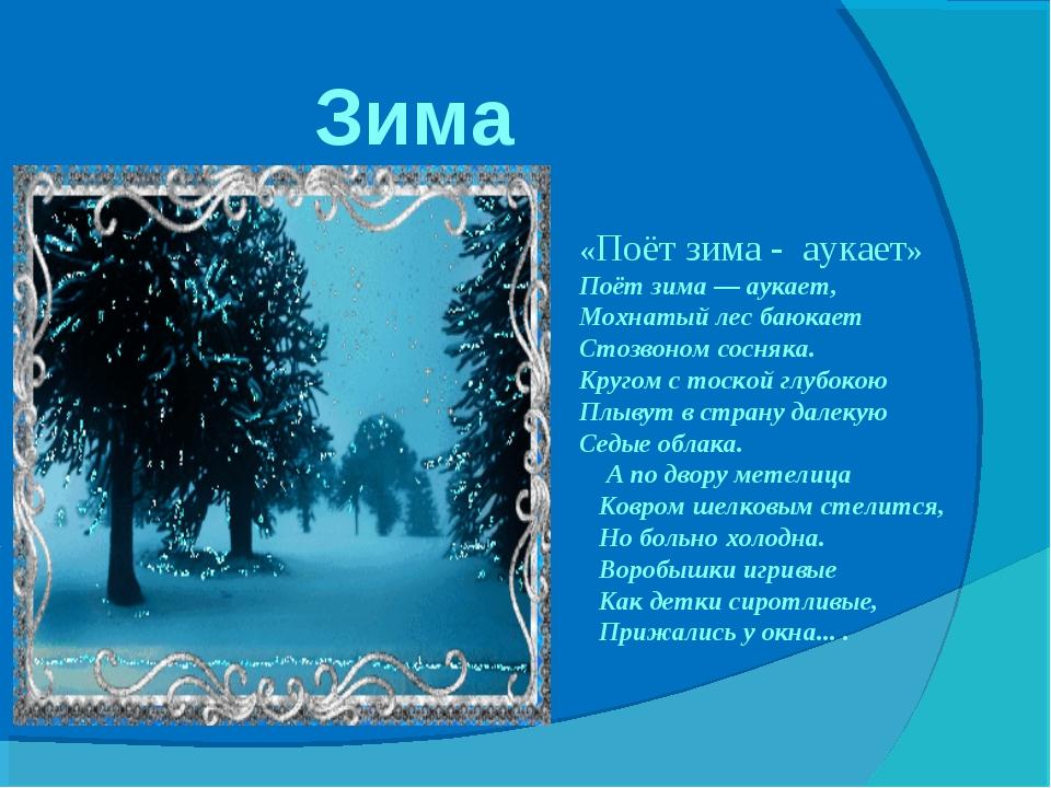 Зима «Поёт зима - аукает» Поёт зима — аукает, Мохнатый лес баюкает Стозвоном...
